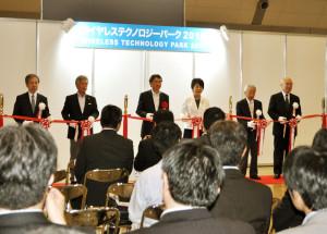 ワイヤレス・テクノロジー・パーク2014開会式