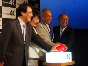 Channel 4K 放送開始セレモニー