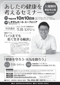【出演情報】あしたの健康を考えるセミナー@静岡市・しずぎんホール