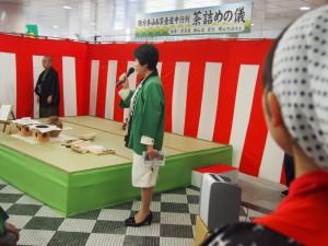 駿府本山お茶まつり委員会主催「茶詰めの儀」