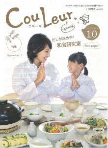 子育てママの代表!スペシャル対談① クルールしずおか版 10月号