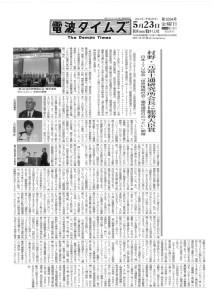 電波タイムズ 5月23日掲載記事−電気通信日のつどい