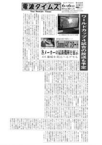 電波タイムズ 6月6日掲載記事−