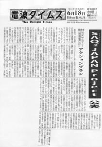 """電波タイムズ 6月18日掲載記事−""""SAQ²(サクサク) JAPAN Project"""""""