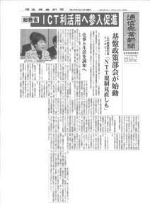 通信興業新聞 総務副大臣インタビュー
