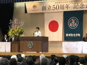 静岡聖光学院 創立50周年記念式典
