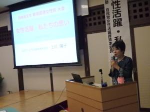 自民党新潟県連女性局定期総会にて講演