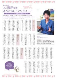 子育てママの代表!スペシャル対談② クルールしずおか版 12月号