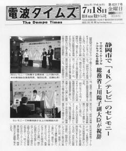 """電波タイムズ 7月18日掲載記事−""""4K試験放送開始式"""""""