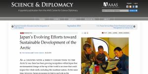 日本の北極政策等についてアメリカ科学振興協会科学外交誌へ寄稿
